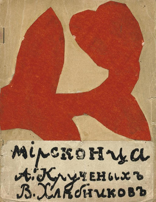whitehotel:  Natalia Sergeevna Goncharova, Book illustration (1912)