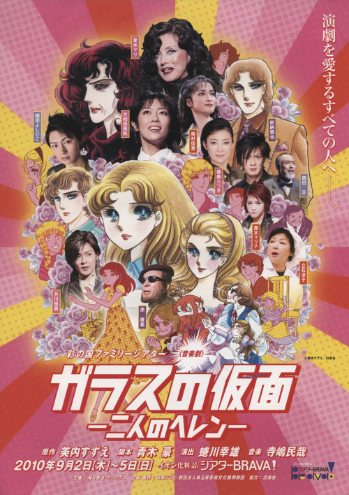 Japanese Poster: Glass Mask. Manga arrives on stage. 2010