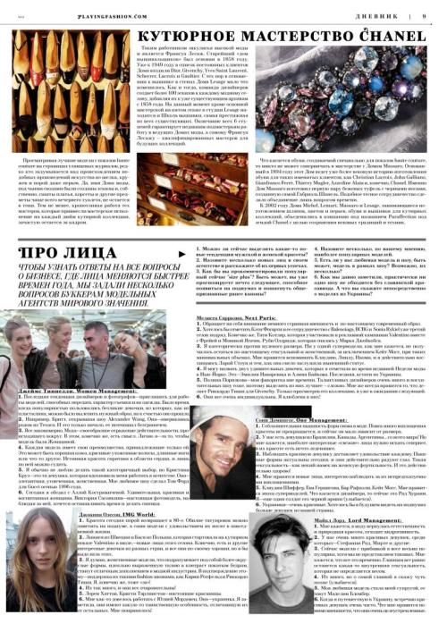 So excited! PF [Playing DFashion—a Russian magazine] published a photo I took of my dear friend James at Women in an article about agents. This was backstage at Wang with his girls. I just wanted to share, because I can do things like that.