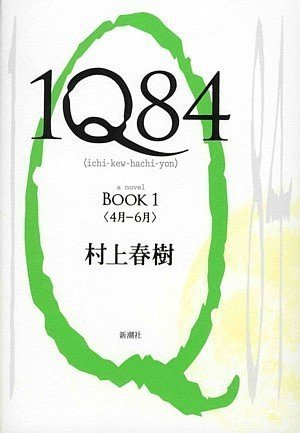 "Haruki Murakami Novel 1Q84 Nearly Translated into English ""In an interview with the Japanese site Asahi, translator Jay Rubin shared thoughts about working with Haruki Murakami–revealing the impending deadlines for the English translation of Murakami's three-volume novel, 1Q84. Rubin has translated a number of Murakami novels, including Norwegian Wood and  The Wind-Up Bird Chronicle. The translator turned in his translation of the first book in January and must complete the second book by November 15th.  He thought that translator Philip Gabriel had the same deadline for the third book."""