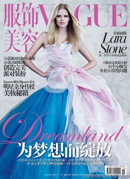 Lara Stone - Vogue China December 2010