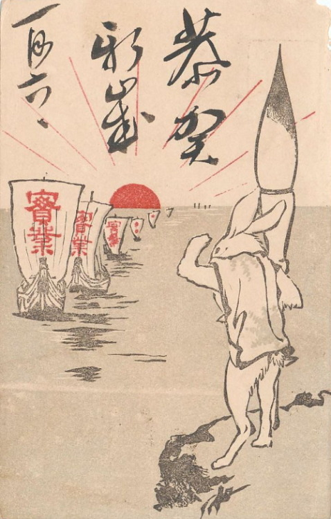 Japanese New Years Card: Rabbit nengajō. 1903
