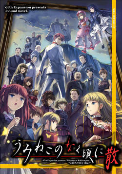 Title: Umineko no naku koro ni Chiru EP8 BGM Artist: Various   //DOWNLOAD//