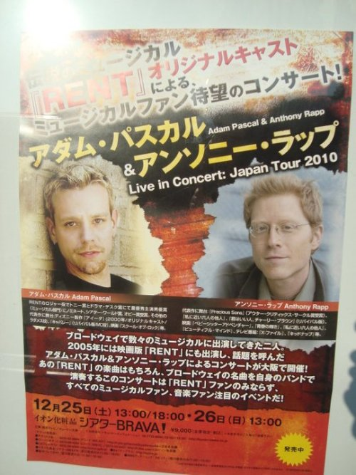 Adam and Anthony Live in Concert: Japan Tour 2010