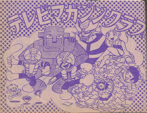 Honey appearing with other popular characters from an issue of Terebi Magazine.
