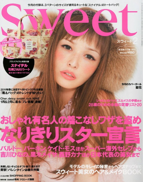 Rinka on this month's cover of Sweet