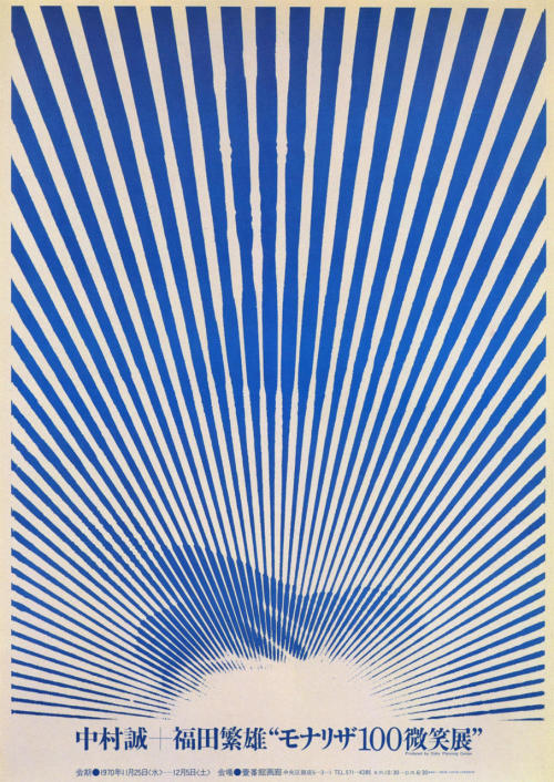 Japanese Poster: Mona Lisa's Hundred Smiles. Shigeo Fukuda. 1970