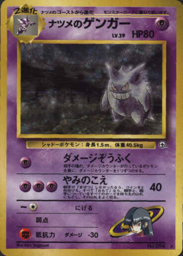 Gengar  Finally found it, after lurking the googles long enough I found the Gengar card I used to own when I collected Pokemon cards. It was this same exact one in Jap and all. Gengar and Alakazam have always been my favorites. Might work on that drawing tonight.  Description:  Known as the Shadow Pokémon, Gengar is a dark-purple Pokémon with a roundish body. Gengar is the first of its evolutions to have hands and legs connected to its body. Gengar also has a spike-covered back, and its eyes are a sinister red. Its mouth is usually curled into a wicked grin. Gengar steals the heat from the area around it;[5] its presence cools the temperature of the surrounding area by nearly 10°F.[6]  Gengar, very mischievous and sometime malicious creatures, live in shadows of rooms, caves, and dark places where shadows form, especially in urban areas such as cities and back alleys but only during the night. They enjoy playing practical jokes, such as pretending to be one's shadow and then behaving erratically.[7] When the quarry notices, the Gengar takes delight in its victim's terror.[[[8]]](http://en.wikipedia.org/wiki/Gengar#cite_note-8)(http://en.wikipedia.org/wiki/Gengar#cite_note-7) Gengar have the ability to lay curses on their foe,[9] and it is said to steal the lives of those who become lost in mountains by overtaking the prey's shadow and silently waiting for an opportunity.