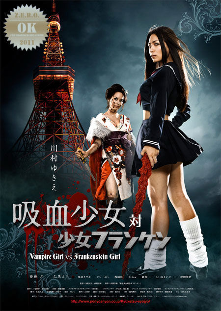 "Vampire Girl vs. Frankenstein Girl (2009) Transfer student Monami has a secret and a past that has caught up with Mizushima. Deceiving Mizushima into eating a token gift of chocolate, laced with her blood, he is then catapulted into Monami's vampire world of blood, death and love. Jilted girlfriend Keiko has other ideas. With a sudden twist of fate, she is then transformed into the hideous and unforgiving Frankenstein Girl, and the battle for Mizushima's heart begins. Based on the Comic by Shungicu Uchida. Translated by Yoshihiro Nishimura director of  Tokyo Gore Police (2008) and Naoyuki Tomomatsu of director Stacey (2001). Shower me with blood!!! A gore-riffic romantic comedy. Oddly wholesome, like a noontime variety show on steroids. Prepare yourself for the ridiculous and insane. Two girls… one guy. Every man's dream. The cliche high school drama was tolerable, because of the babes in uniform. Creepy stalker-ish Monami aka Vampire Girl, fit the girl next door well. Frankenstein Girl  Eri Otoguro had me at hello, so fucking cute and hardcore at the same time, just like in the film Oneechanbara: Zombie Bikini Squad (2008). You can tell she has a great sense of humor.  Blood and guts! Loved the nurse, the wrist cutting contest, the hilarious ""happy"" music and the crazy special effects. Japanese culture has (uniquely) shocked me once again. Bravo! Stupid but entertaining gore-a-palooza film,  Like: Tôkyô zankoku keisatsu (2008) aka Tokyo Gore Police  Oneechanbara: Zombie Bikini Squad (2008) Meatball Machine (2005) The Big Tits Dragon (2010) aka Kyonyû doragon: Hot Spring Zombies vs Strippers 5 RoboGeisha (2009) Machine Girl (2008) A very cheesy high school love story that shows some heart. http://www.imdb.com/title/tt1425928/"
