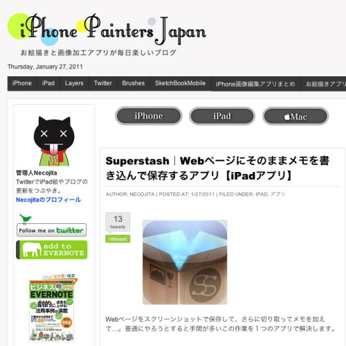 Superstash profiled in Japan - iPhone Painters Japan lovely illustrations http://necojarashi.blogspot.com/2011/01/superstashwebipad.html