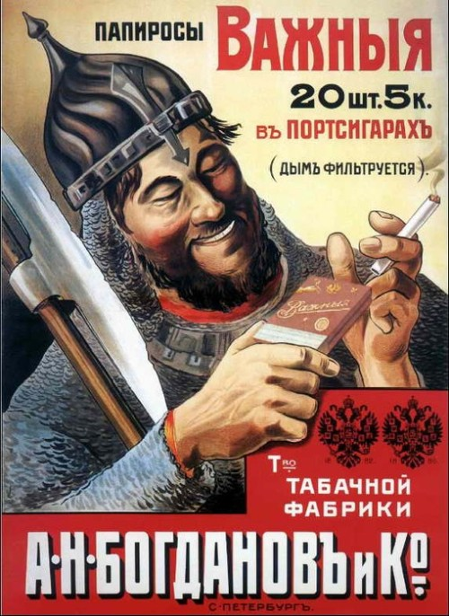 jimmystagger:  19th Century Russian cigarette ad.