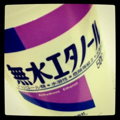 無水エタノールGET (Taken with instagram)