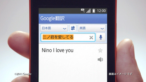 au by KDDI - Google Android ''Nino I love you'' by Masaki Aiba