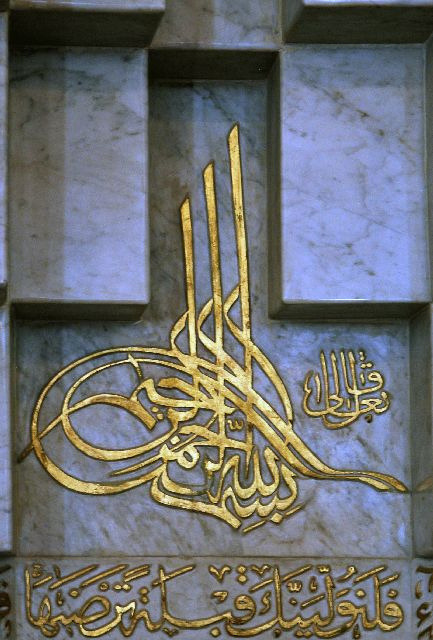 fuckyeahmiddleeast:  Sura Al-Baqara, Aya 144 on the King Abdullah I Mosque in Amman, Jordan.