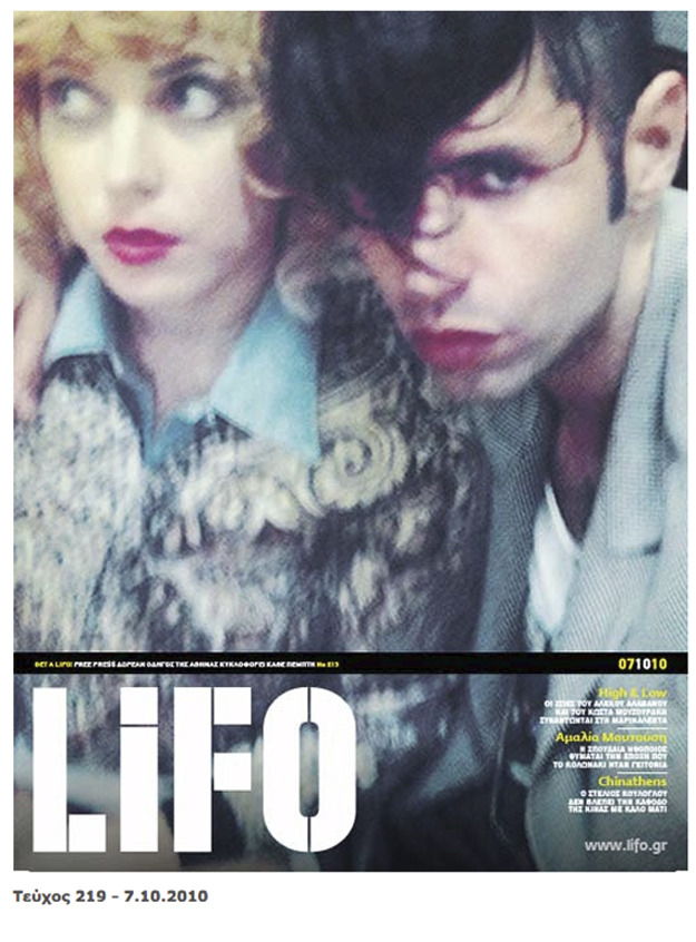 LIFO Me and Ashley…On the cover of an Athens weekly, LIFO. This was taken the day we filmed SoftRock. sexxxed up