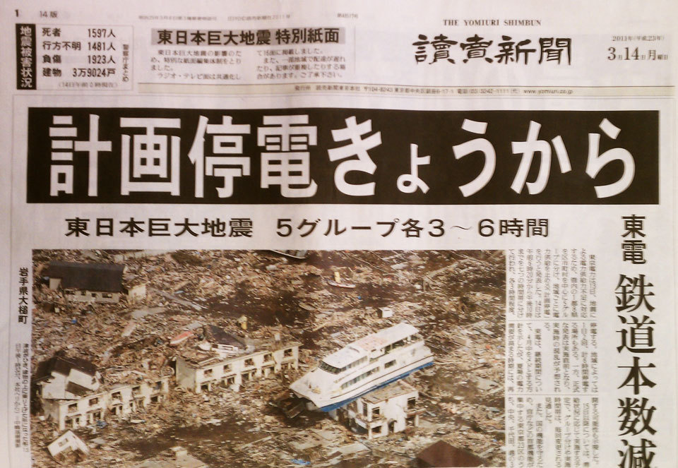 Front pages from Japan's leading newspapers