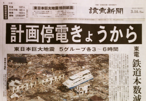 reblogged via newsweek:  Front pages from Japan's leading newspapers