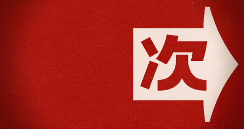 Typodermic Japan, via Typodermic Fonts.
