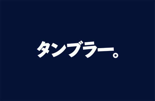 staff:  Our new Japanese Tumblr Logo T-shirt is now available through BustedTees! All proceeds will go directly to the International Federation of the Red Cross to support disaster relief efforts by the Japanese Red Cross Society.