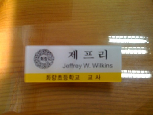School name tag