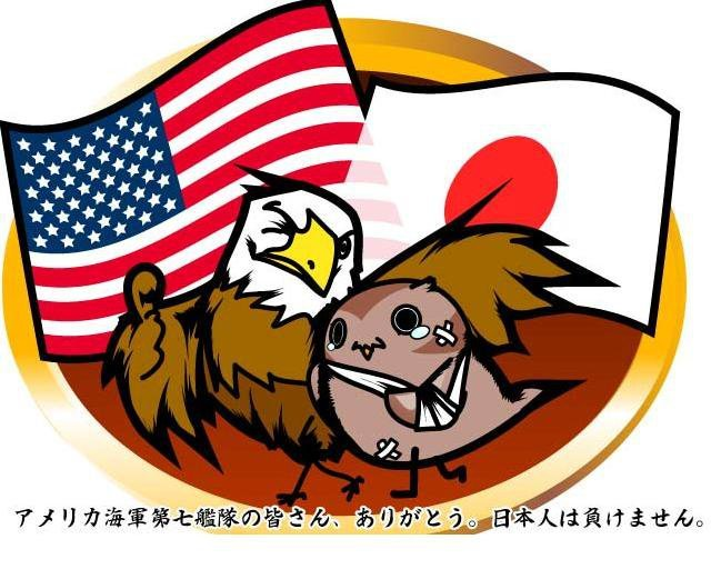"This was sent to us by a man in Hokkaido. It says, ""To everybody in the U.S. 7th Fleet: Thank you. The Japanese people will not be beaten.""  reddit"