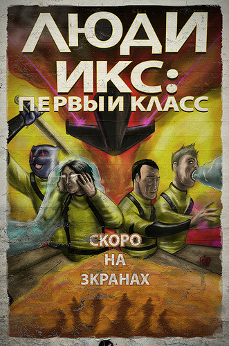 X-Men: First Class movie poster, done in the style of a hand painted Russian movie poster.  Это замечательно.