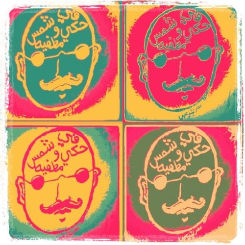 The #dude w/ #arabictype in his brain goes #popart #inlovewithcolors #designplay (Taken with instagram)