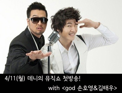 Mon 04/11 16:00 The first broadcast! with Son Ho Young, Kim Tae Woo