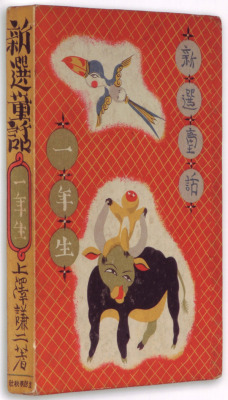 loveeejapan:  via Extraordinary early 20th century book covers from Japan