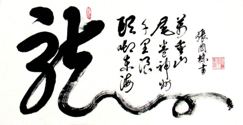 meanderingwind: One-stroke dragon Chinese calligraphy scroll  painting written by master calligrapher Zhang Guo Dong.