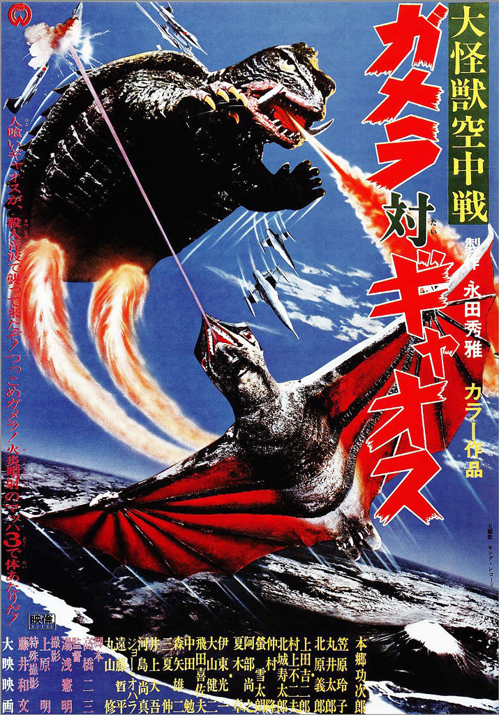 "Day officially made. HUGE collection of kaijū eiga images, including the great ""monster anatomy"" set found on Pink Tentacle."