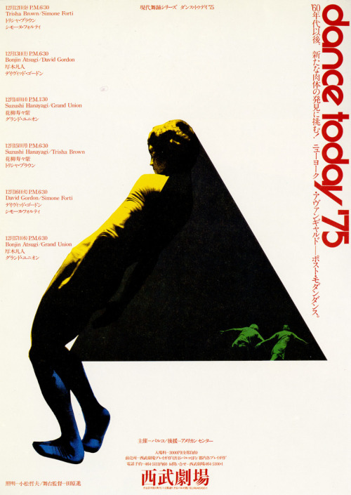 Japanese Poster: Dance Today. Ikko Tanaka. 1975