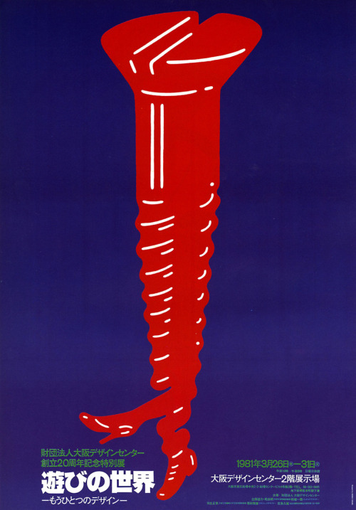 Japanese Poster: The World of Play. Shigeo Fukuda. 1981