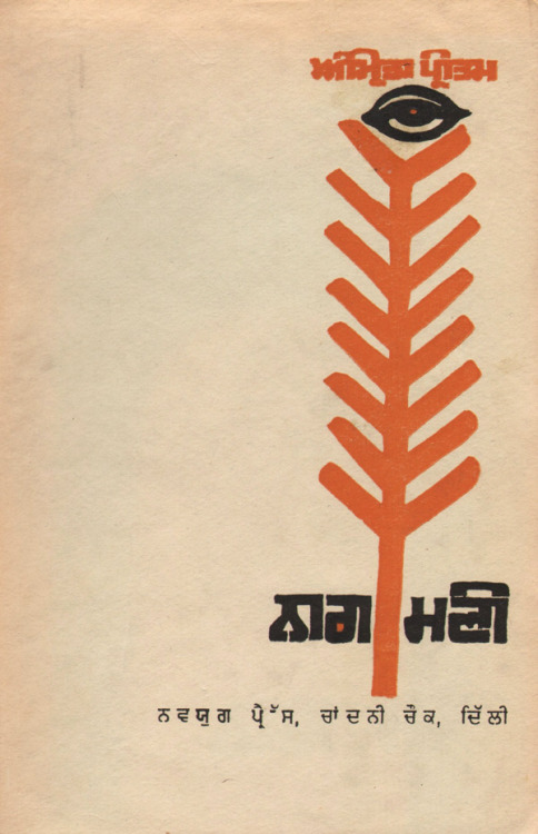 vintage book cover designs from India (1964 to 1984) (via 50 Watts)
