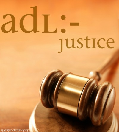"ʻAdl (عدل) is an Arabic word meaning 'justice'. Adl is essentially part of Tawheed. Belief that God is Just. He will reward or punish any person according to his deeds and thus the notion of predestination (where all decisions are God's and not any one else's) in one's deeds does not exist. It is absolutely forbidden in Islam to believe that the Almighty, Merciful Allah planned our destiny and that the good and the bad are just His Will and there is no choice for us between them (Nauzubillah).  ""Verily, Allaah commands 'Adl (fairness, equity, justice) Ihsaan (excellence in servitude to Allaah, benevolence towards people, graciousness in dealings) and giving to those close to you, while He forbids Fahshaa (lewdness, indecency, licentiousness, immorality), Munkar (bad actions, undesirable activities, generally unaccepted behaviour, not fulfilling one's obligations), and Baghy (rebellion, transgressing limits, exploiting or violating others' rights, abuse of authority or freedom). He admonishes you so that you heed the advice.""  (An-Nahl 16:90)   Those who ascribe to such lies do so because they want to blame their own evils on Allah and claim the good for themselves! Although the attribute of Allah's Justice is not a separate entity of Allah for certainly the Almighty God can never be compartmentalized nor defined in any relative terms, it is nonetheless absolutely compulsory to believe and fully understand the importance of this attribute in Islam so as not to allow the evil suggestions of Iblees/Shaytan (curse of Allah be upon him and his progeny) and his companions from leading us astray.  The Messenger of Allaah also said:""The fair and just people who are equitable: in passing judgements, in dealing with their family members and in using the authority delegated to them, will be on the pulpits of Noor in the audience of Allaah SWT.""  ('Abdullah Ibn 'Umar in Muslim)  The Islamic concept of 'Adl is very comprehensive and implies fairness and equity in every thing a person says or does. It covers the comments we make, the judgements we pass, the way we handle our responsibilities and obligations to others, the way we deal with people, the way we handle differences, the way we treat others whether they are members of our family, friends, relatives, strangers or enemies. Fairness, equity and justice must be a hallmark of our behaviour in all of these areas.  ""And when you speak, be just, even if it concerns a close relative.""  (Al-An'aam 6:152)   ""O believers! Have Taqwa and say only the words that are appropriate.""  (Al-Ahzaab 33:70)   ""So, those who do not repent, they indeed are the Zhaalimeen (unjust, wrongdoers, inequitable, transgressors).""  (Al-Hujuraat 49:11)  Practice of justice is such an important Islamic requirement that the Messenger of Allaah gave detailed instructions on how to ensure that justice is carried out. There are many other Ahaadeeth in which the Prophet emphasized: the need to listen to both parties properly before arriving at a decision; basing the decision on evidence, not on claim; not giving a verdict or passing a judgement when angry; etc. Justice is not possible without credible witnesses, hence he emphasized on the need of giving true witness as well as provided guidelines for accepting witnesses and oaths.    ""O believers, be the enforcers/establishers of justice, giving witness for the sake of Allaah, even if it is against yourselves, your parents or your kith and kin. Whether they are rich or poor, Allaah has more rights than any on them. Do not let pursuing your desires come in the way of being just.""  (An-Nisaa 4:135)    It stresses the doing of what is right because it is the truth and The Truth represents one of the ninety-nine ""beautiful names"" of God.  As a reflection of His attributes of Al-'Adl (The Just One) and Al-Muqsit (The Upholder of Equity), we are urged to establish justice and deal with all in a manner that assures equity, fairness and balance and safeguards the rights, property, honor and dignity of all people.  God assures us that even though He is All-Powerful and none can challenge His Authority, He deals with all with truth, kindness, justice, and the rights of none will be transgressed on the Day of Judgment.  ""Surely Allah wrongs not even of the weight of an atom"" [ Suran Nisa:40]  The root meanings of the word 'Adl include the sense of Justice, Equity, Fairness, Non-Discrimination, Counter-Balance, to Rectify, Put in Order, Even-ness, Proportion and the like.  When Prophet Muhammad, peace be upon him, said ""help the oppressor and the oppressed"", he was stressing this same concept meaning help the oppressor from oppressing others.  ""…and Allah wills no injustice to the world"" [Surah al-Imran: 108]"