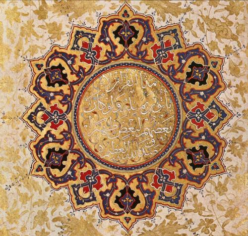 Detail of a decorative page from a 16th century Qur'an.