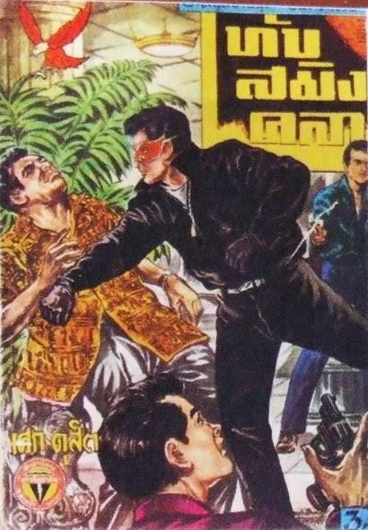 A gallery of Thai pulp covers linked to in Tars Tarkas' fantastic look at Insee Daeng/Red Eagle and other Thai pulp heroes in film. Click through the image for more covers.