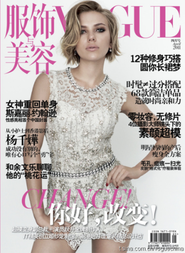 Scarlett Johanssen looking amazing on the cover of Vogue China's April '11 edition.