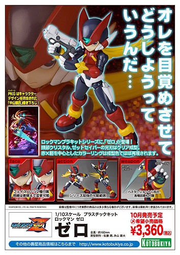 1/10 Rockman Zero Release date: October 2011 Price: 3,360 yen (approx. $42)  I literally died when I saw this…