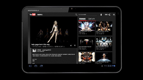 au by KDDI - MOTOROLA XOOM Wi-Fi Android 3.0 tablet by Lady Gaga