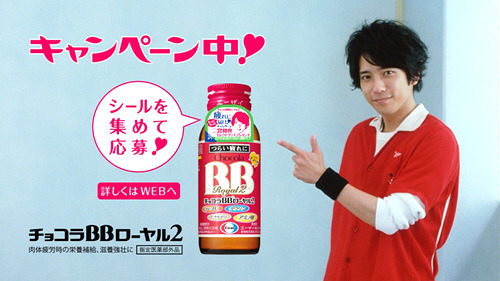 Eisai - Chocola BB Royal 2 vitamin supplement ''Fight fatigue'' by Kazunari Ninomiya
