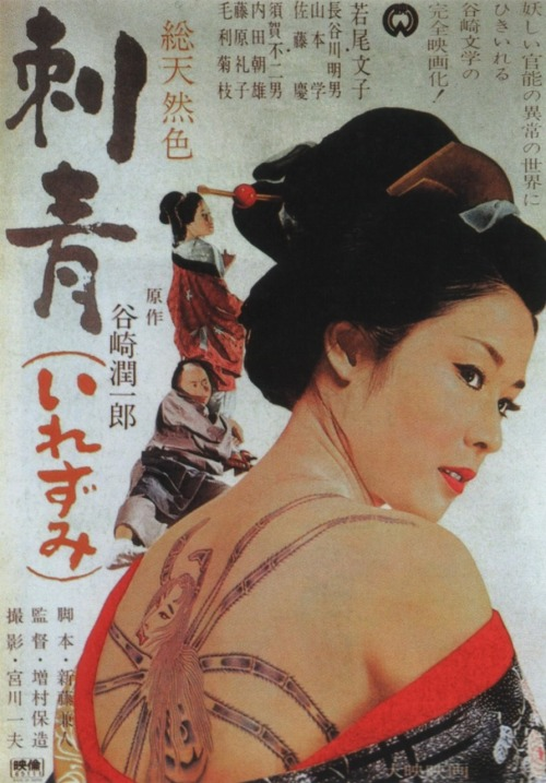 Irezumi - 入れ墨 Japanese movie poster.