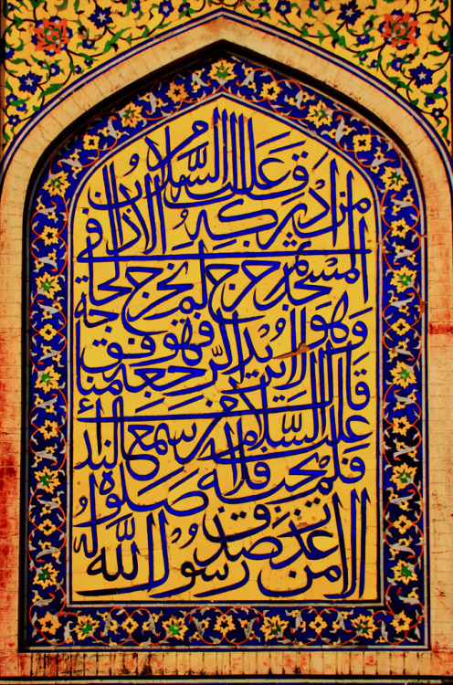 Wasir Khan Mosque Holy Qur'an Surah Mosaic | Lahore Punjab Pakistan رمضان كريـم Ramadan Mubarak to everyone celebrating the holy month.