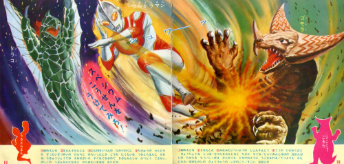 Ultraman sonosheets illustrations by Toshio Okazaki 1971 For more check out PinkTentacle