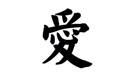 Chinese symbol for L O V E ; This will be my second tat <3  ( THANKS DORIAN IM FENNA GET THIS WEDNESDAY )