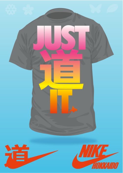 "My last post got me thinking. Why had no one done a ""Just 道 it."" t-shirt? (道 being pronounced Do as in Hokkaido) A thorough scouring of the googles only turned up one person on a kendo forum saying that it would be a good idea for a joke, but nothing seems to be in production. Since I had come to the idea organically and on my own (well as much as anything is on one's own, I have been watching the Everything is a Remix web shorts and now more than ever doubt that any idea is original) I I figured why not draw it up.  So here is the finished product. Perhaps a little gaudy, but I like some of the large retro-feeling gradient prints that Nike has don in the past. I chose this palette based on the seasons of Hokkaido. White for the snow of winter; pink for the blossoms of spring; yellow for the sun of summer; orange for the fiery hues of fall; it sounds quite soppy but I quite like the effect. I thought on a classic athletic grey shirt it all came together quite well. I then thought that if this was to go anywhere it needed a logo. I replaced the large curving stroke in ""DO"" with the ""swoosh"" and then did up a Nike Hokkaido all in English just for so it seemed like I had covered all of my bases. Only thing is who do you send this sort of stuff? Nike doesn't seem to have email addresses where you can just send ideas, and the Japan site is particularly hard to navigate. If I were the 1. A student and 2. A resident of the US I would enter the Future Sole Competition, but since I am not I am left with a dilemma. Do I send it to a random Nike address and hope the forward it to someone who cares? or do I keep it to myself?"