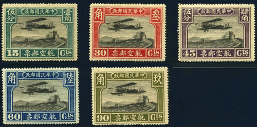 First Chinese Air Mail Stamps, 1921