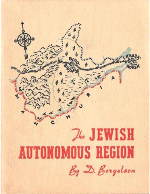 "The Jewish Autonomous Region by D. Bergelson (1939)  A pamphlet about the ""Soviet Zion"" in Birobidzhan apparently distributed at the 1939 New York World's Fair.  You can read the whole pamphlet online."