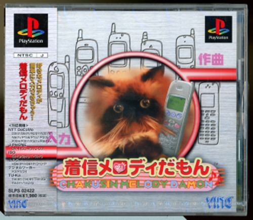 Hello, Kitty I love weird videogame box art. This insert of a cat talking on a cell phone is from the game Chakusin Melody Damon for PS1. I wonder why this one never made it out of Japan…