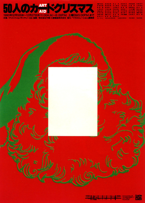 Japanese Poster: Christmas Card Exhibition. Masuteru Aoba. 1991